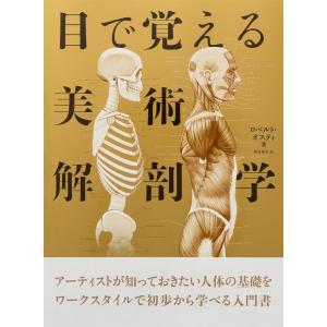 目で覚える美術解剖学|hkt-tsutayabooks