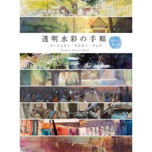 透明水彩の手順 パーフェクト・マスター・ブック風景を描く編|hkt-tsutayabooks