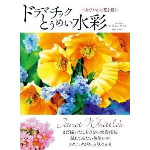 ドラマチックとうめい水彩あでやかに花を描く|hkt-tsutayabooks