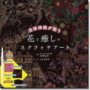 自律神経が整う 花と癒しのスクラッチアート|hkt-tsutayabooks