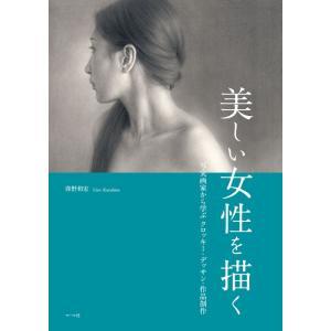 美しい女性を描く|hkt-tsutayabooks