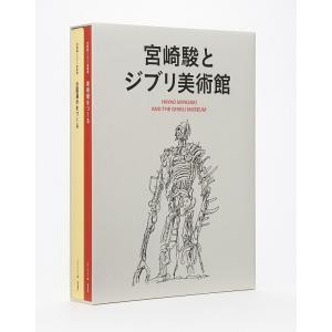 【ポイント5倍】宮崎駿とジブリ美術館|hkt-tsutayabooks