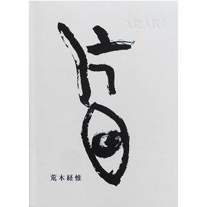 荒木経惟写真集「片目」|hkt-tsutayabooks