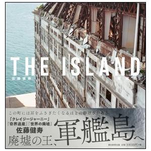 THE ISLAND 軍艦島|hkt-tsutayabooks