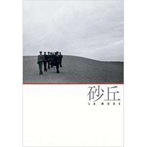 砂丘 La Mode|hkt-tsutayabooks