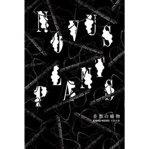 NOVUS PLANTS 奇想の植物|hkt-tsutayabooks