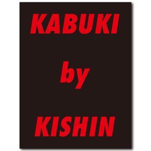 篠山紀信『KABUKI by KISHIN』