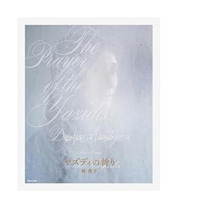 『ヤズディの祈り』林典子写真集|hkt-tsutayabooks