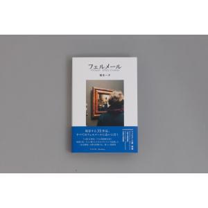 フェルメール|hkt-tsutayabooks