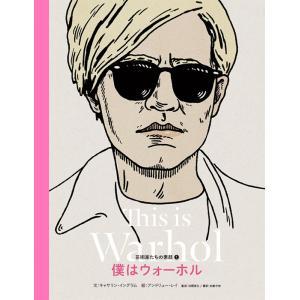 僕はウォーホル(芸術家たちの素顔)|hkt-tsutayabooks