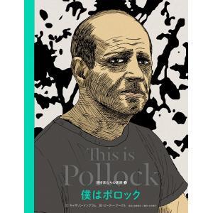 僕はポロック|hkt-tsutayabooks