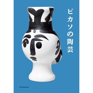 ピカソの陶芸|hkt-tsutayabooks