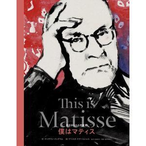 僕はマティス(芸術家たちの素顔)|hkt-tsutayabooks