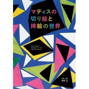 マティスの切り絵と挿絵の世界|hkt-tsutayabooks