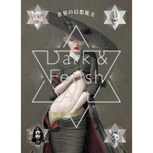 世界の幻想耽美 Dark & Fetish Art|hkt-tsutayabooks