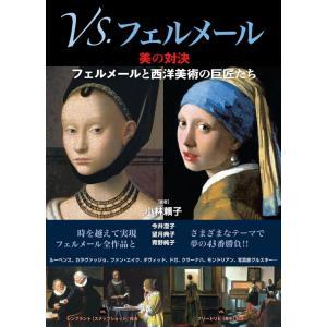 VS.フェルメール -美の対決 フェルメールと西洋美術の巨匠たち|hkt-tsutayabooks