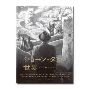 ショーン・タンの世界 どこでもないどこかへ|hkt-tsutayabooks