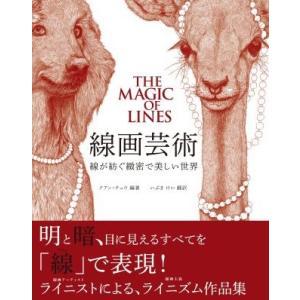 線画芸術 線が紡ぐ緻密で美しい世界|hkt-tsutayabooks