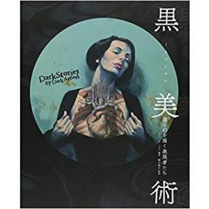 黒美術 −闇と幻を描く表現者たち−|hkt-tsutayabooks