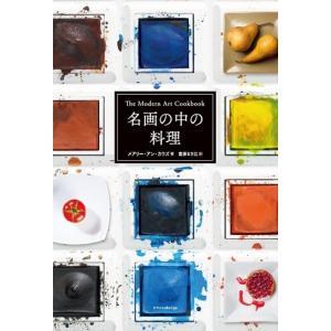 名画の中の料理|hkt-tsutayabooks
