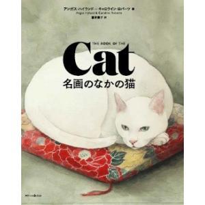 名画の中の猫|hkt-tsutayabooks