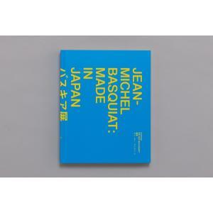 【入荷待ち】図録『バスキア展 メイド・イン・ジャパン』【12月末頃発送予定】
