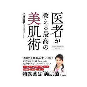 医者が教える最高の美肌術|hkt-tsutayabooks