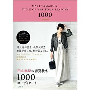 田丸麻紀の春夏秋冬1000コーディネート|hkt-tsutayabooks
