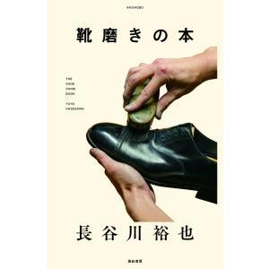 靴磨きの本|hkt-tsutayabooks