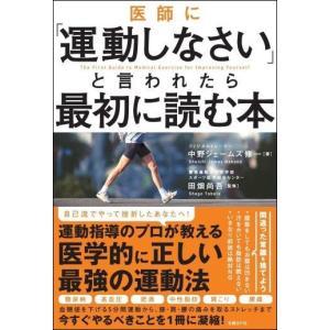 医師に「運動しなさい」と言われたら最初に読む本|hkt-tsutayabooks