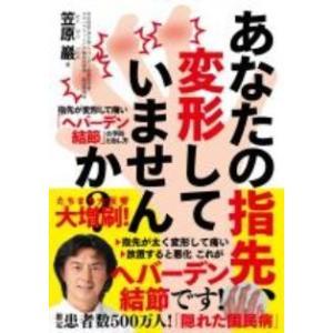 あなたの指先、変形していませんか?|hkt-tsutayabooks
