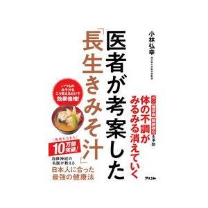 自律神経研究の第一人者 小林弘幸教授の最新作!  体の不調がみるみる消える 日本人にとって最強の健康...