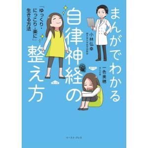 まんがでわかる自律神経の整え方|hkt-tsutayabooks