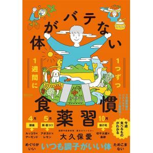 1週間に1つずつ 体がバテない食薬習慣|hkt-tsutayabooks