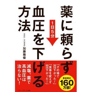 薬に頼らず血圧を下げる方法|hkt-tsutayabooks