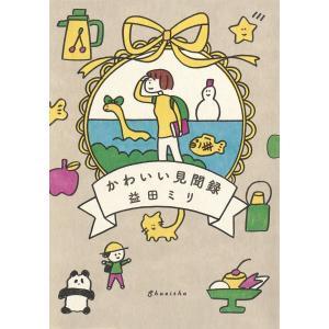 かわいい見聞録|hkt-tsutayabooks
