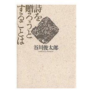 詩を贈ろうとすることは|hkt-tsutayabooks