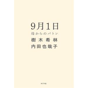 9月1日 母からのバトン|hkt-tsutayabooks