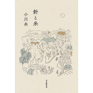 針と糸|hkt-tsutayabooks
