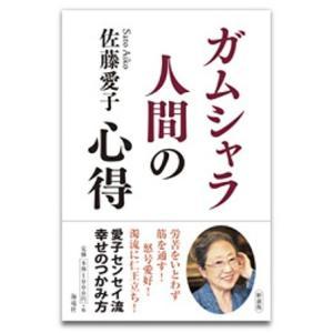 ガムシャラ人間の心得|hkt-tsutayabooks