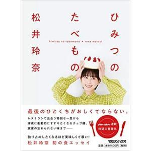 【サイン入】ひみつのたべもの|hkt-tsutayabooks