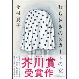 むらさきのスカートの女|hkt-tsutayabooks