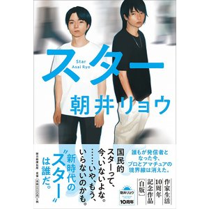 スター|hkt-tsutayabooks