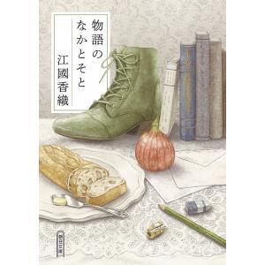 物語のなかとそと|hkt-tsutayabooks