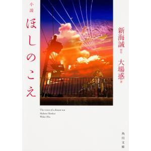 『君の名は。』新海誠のデビュー作『ほしのこえ』を小説化! 中学生のノボルとミカコは仲の良いクラスメイ...