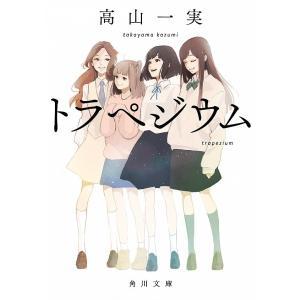 トラペジウム|hkt-tsutayabooks