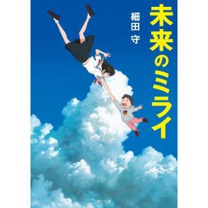 それは、時をこえるボクと家族の未来の物語。細田守監督最新作の原作小説! 生まれたばかりの妹に両親の愛...
