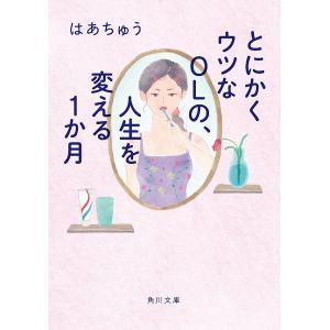 とにかくウツなOLの、人生を変える1か月|hkt-tsutayabooks