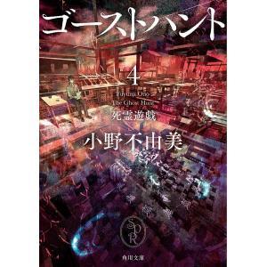 ゴーストハント4 死霊遊戯|hkt-tsutayabooks