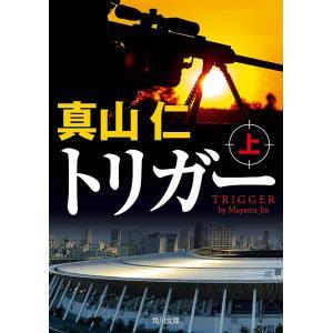 トリガー(上)|hkt-tsutayabooks